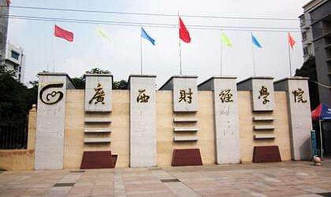 2018年广西财经学院世界排名、中国排名、专业排名