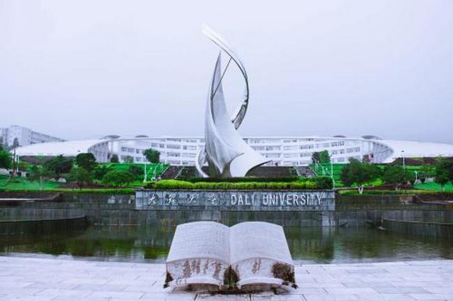 2018年大理大学世界排名、中国排名、专业排名