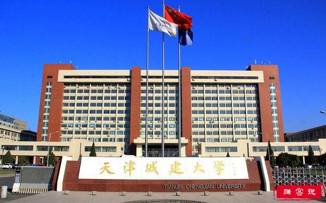 2018年天津城建大学世界排名、中国排名、专业排名