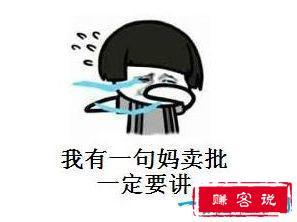 中国最流行的网络语 我有一句mmp不知当讲不当讲