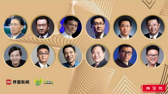 2019中国最富1000人 马云荣登榜首马化腾紧随其后