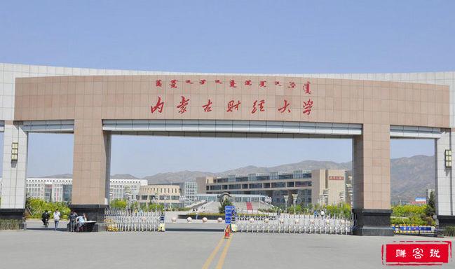 2018年内蒙古财经大学世界排名、中国排名、专业排名