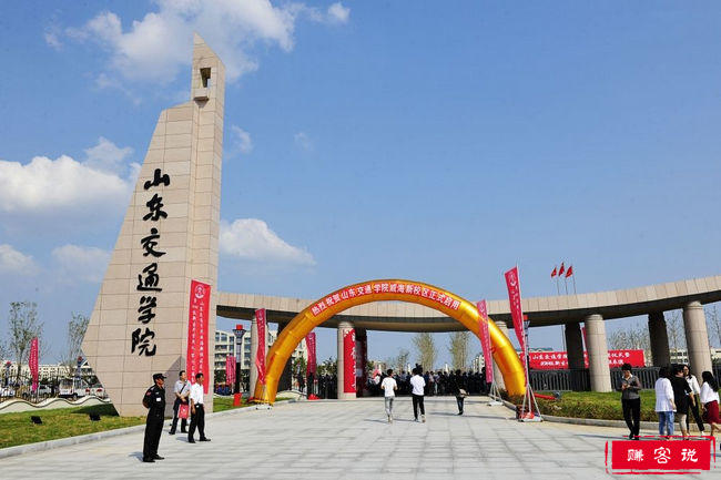 2018年山东交通学院世界排名、中国排名、专业排名