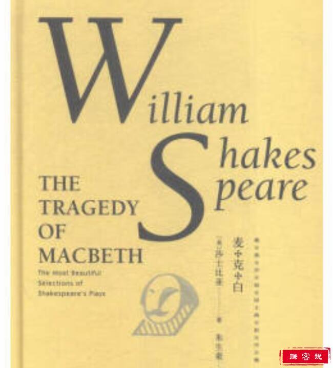 莎士比亚四大悲剧 悲剧就是将有价值的东西毁给人看!