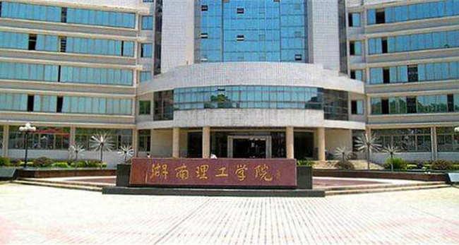 2018年湖南理工学院世界排名、中国排名、专业排名