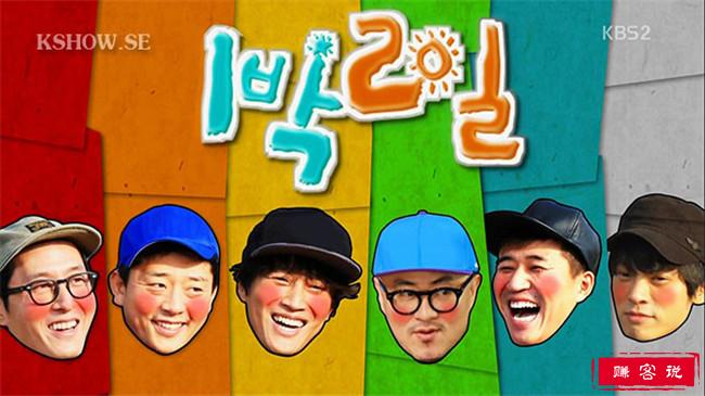韩国最著名的十个综艺 无限挑战排名第八