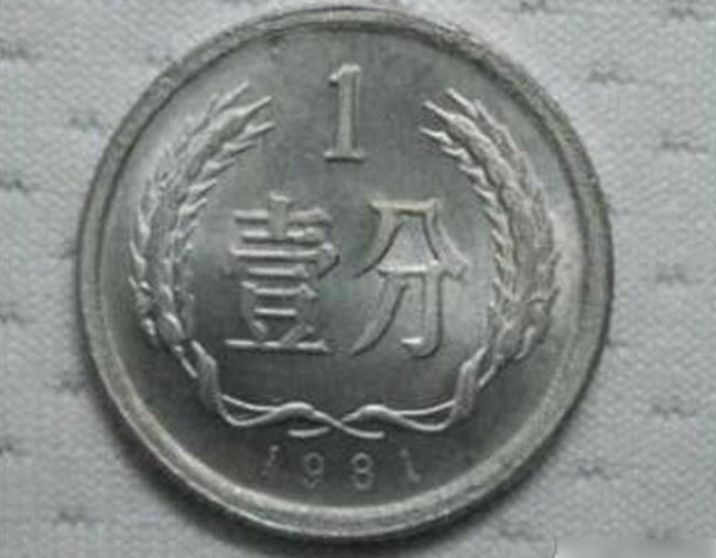 1981年1分硬币