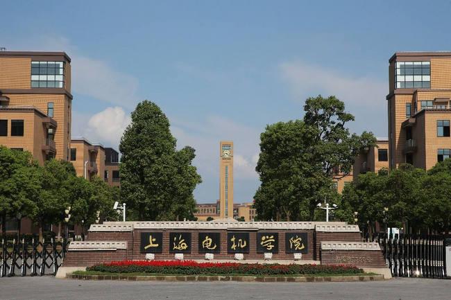 2018年上海电机学院世界排名、中国排名、专业排名