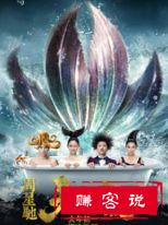 内地历史电影票房排行榜 《美人鱼》以33.9亿排名第一