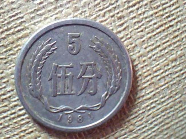 1981年5分硬币