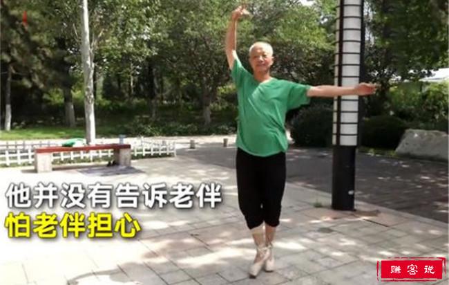 75岁大爷学芭蕾 脚指甲磨没了都不放弃