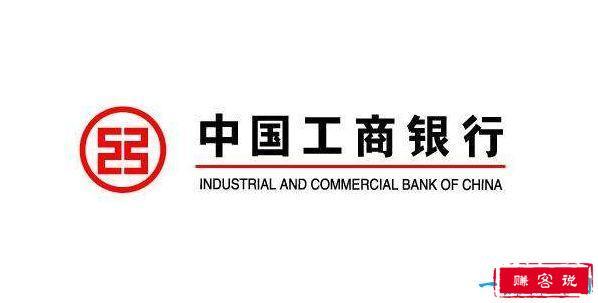 中国四大银行 中国最雄厚的金融资本力量