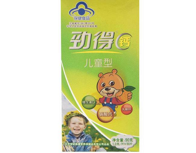 儿童补钙产品排行榜 迪巧儿童钙排名第一