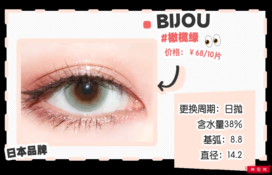 日本美瞳什么品牌好?-日本美瞳超级好用的有哪些?