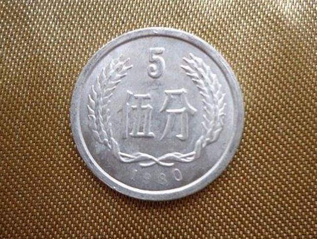 1980年五分硬币