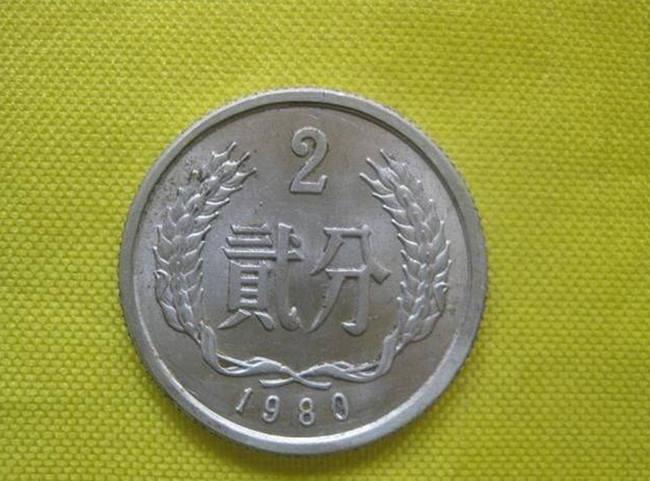 1980年2分硬币