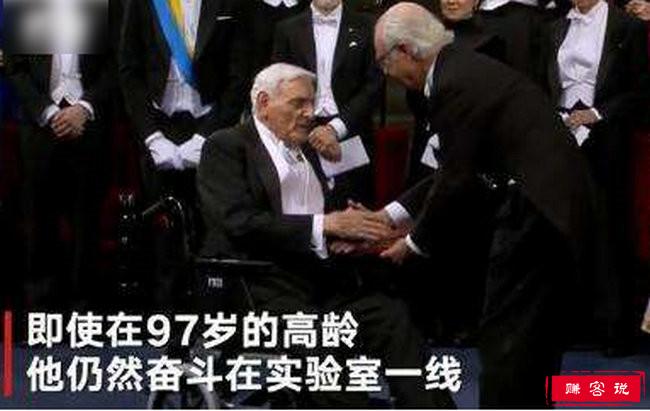 诺奖最年长得主 97岁锂电池之父坐轮椅领奖