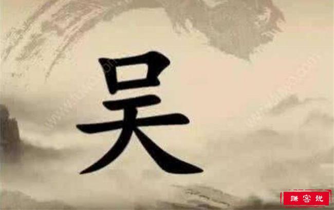中国姓氏排名2018 李姓位居榜首