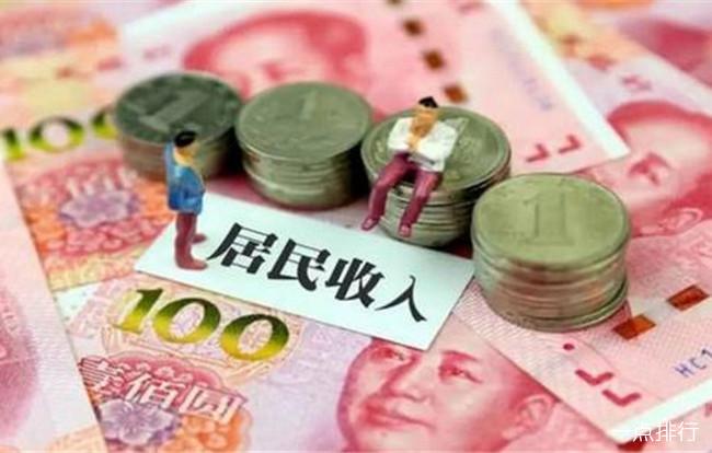 31省上半年收入榜 首都北京位居第二