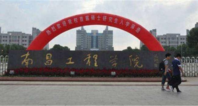 2018年南昌工程学院世界排名、中国排名、专业排名