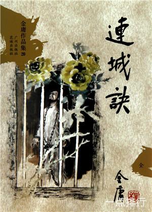 金庸小说受欢迎排名 《天龙八部》只能排第二