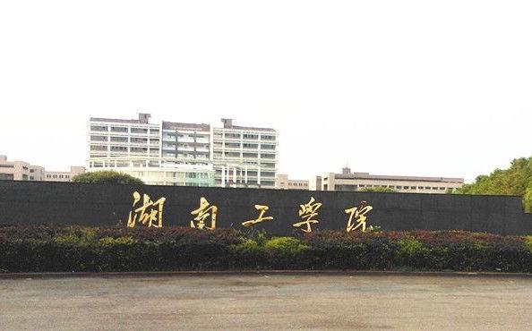 2018年湖南工程学院世界排名、中国排名、专业排名