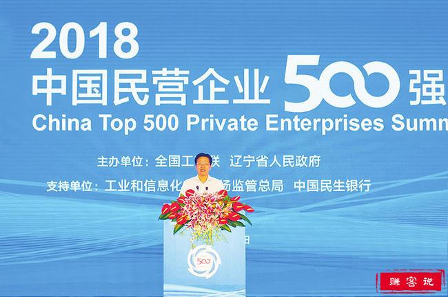 2018民营企业500强榜单 入围门槛高达156.84亿