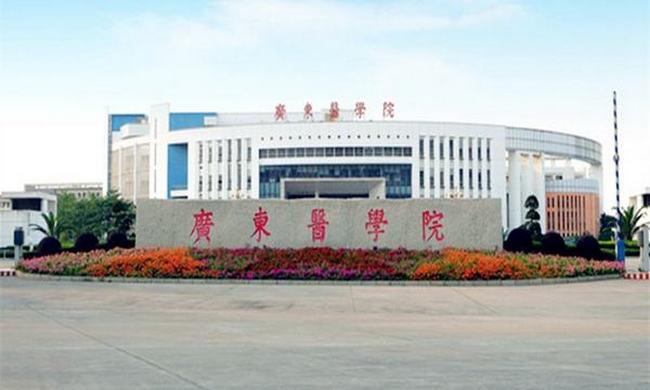 2018年广东医科大学世界排名、中国排名、专业排名