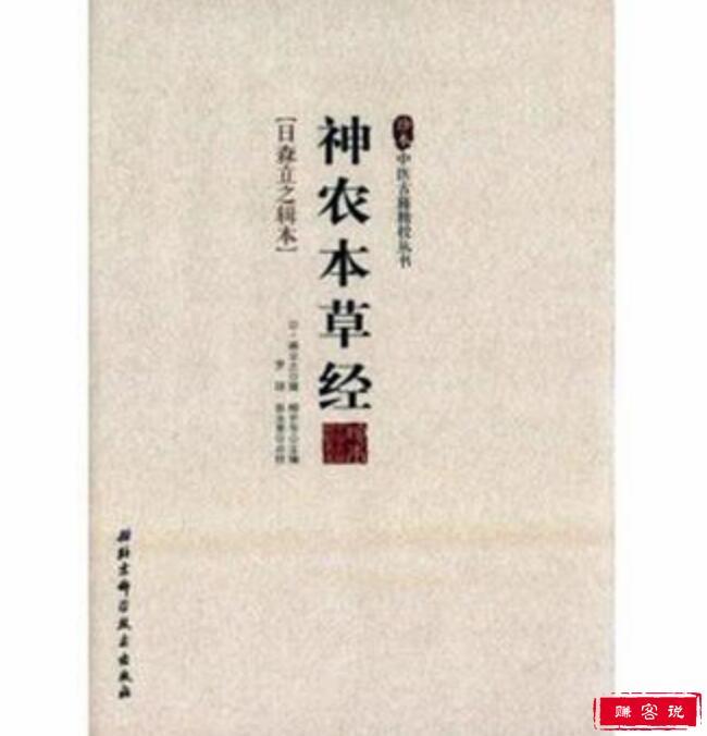 中医四大经典 居然没有李时珍的《本草纲目》!