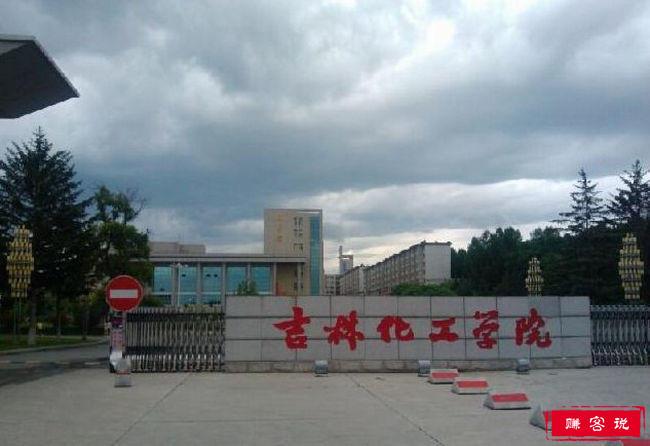2018年吉林化工学院世界排名、中国排名、专业排名