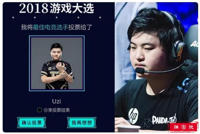 Uzi年度最佳选手 UZI比肩大魔王指日可待