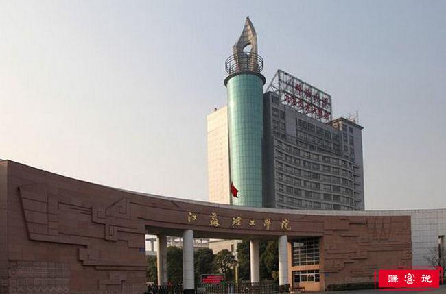 2018年江苏理工学院世界排名、中国排名、专业排名