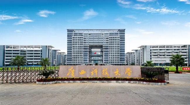 2018年广西科技大学世界排名、中国排名、专业排名